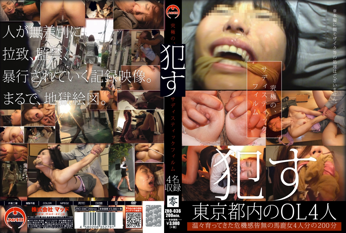 [ZRO-036] 犯す OL狩り編 Irama Insult 零 拘束 Rape Mini Skirt 3P MAD