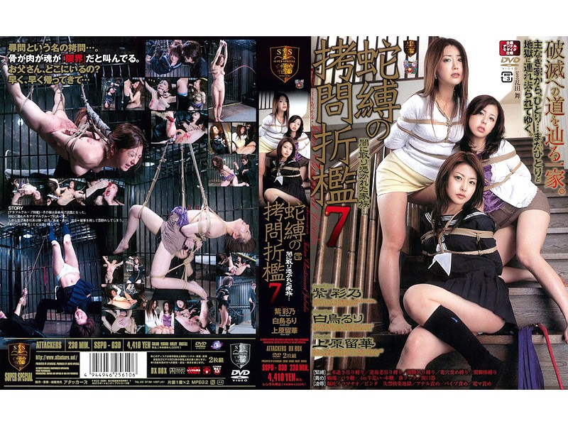 [SSPD-030] 7 Chastisement Family Obsessed With Darkness Tied Torture Of Snake ... Murasaki Ayano   Shiratori Ruri