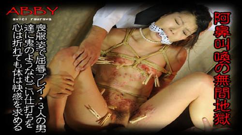 [ABBY PPV001] 喪服姿で受ける屈辱プレイ、極限までいたぶられ絶頂の快感を得る あおい Bondage