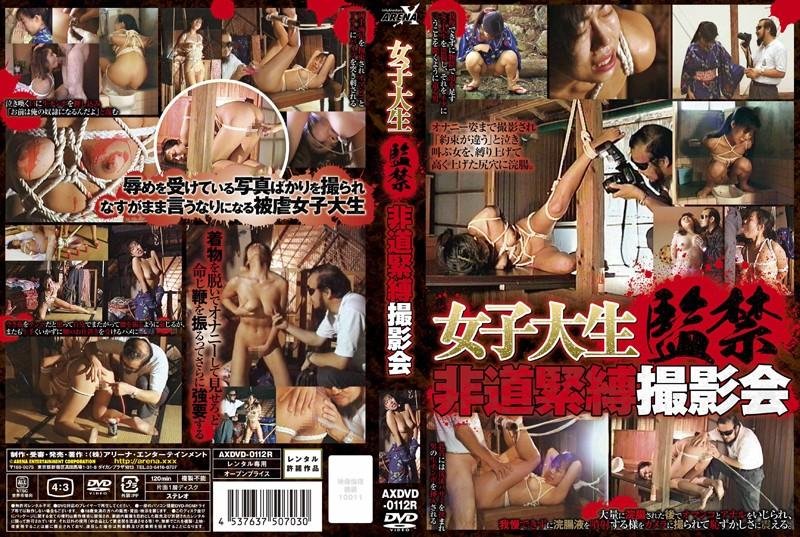 [AXDVD-0112R] 女子大生監禁 非道緊縛撮影会 素人 Kimono SM 浣腸 スパンキング・鞭打ち Amateur Schoolgirls