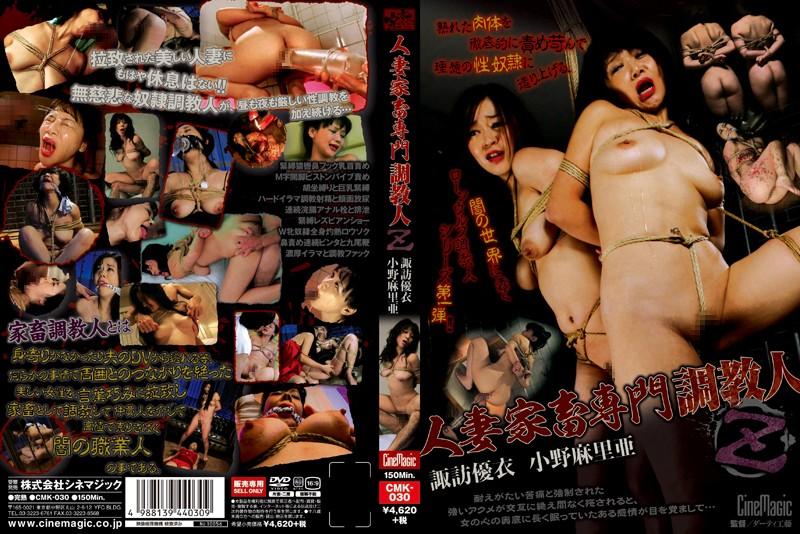 [CMK-030] 人妻家畜専門調教人Z Big Tits Captivity Irama 監禁 Tied 完熟 小野麻里亜