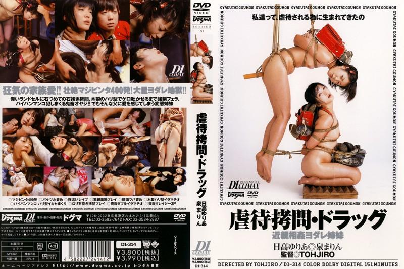 [D1-314] 虐待拷問・ドラッグ 2007/09/19 泉まりん 日高ゆりあ SM フェラ・手コキ パイパン