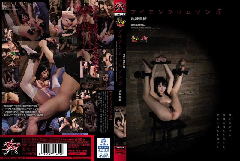 [DASD-304] アイアンクリムゾン5 浜崎真緒 潮吹き レイプ 中出し イラマ 陵辱 Rape 企画 Big Tits 2015/09/25