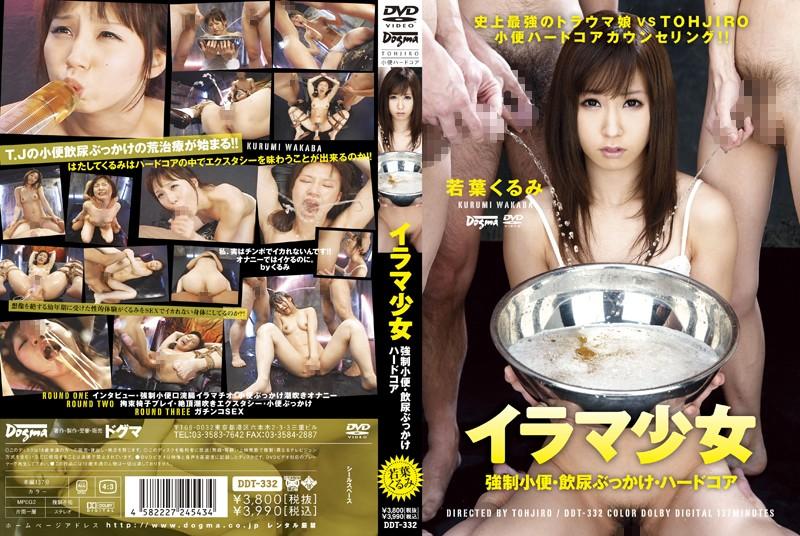 [DDT-332] イラマ○女 Enema 137分 Piss Drinking 飲尿 イラマチオ SM