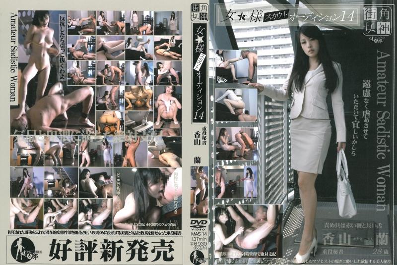 [MAS-14] 女王様スカウトオーディション  14 Facesitting 女王様・M男 Tied Ran Kayama Golden Showers 健太郎 SM
