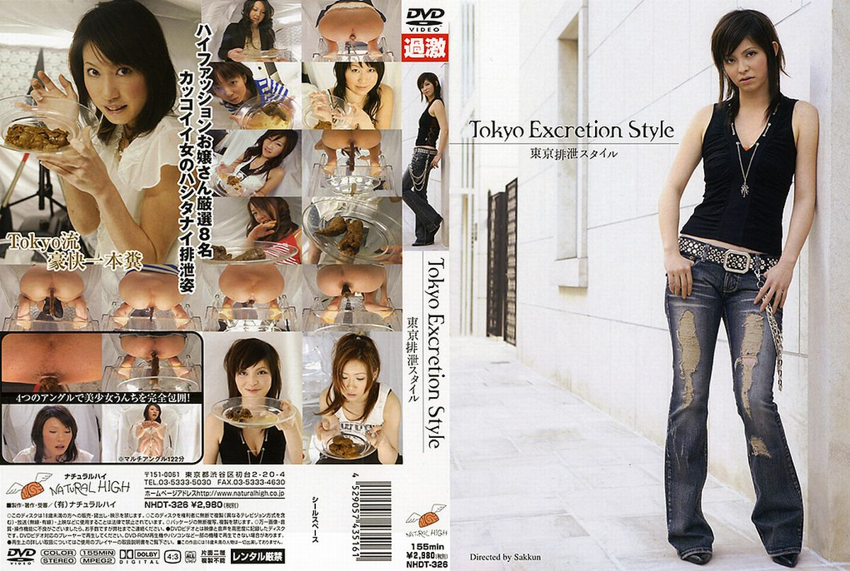 [NHDT-326] TOKYO EXCRETION STYLE   スカトロ Amateur 素人
