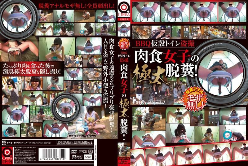 [OPUD-175] BBQ仮設トイレ盗撮 肉食女子の極太脱糞! OPERA(オペラ) スカトロ