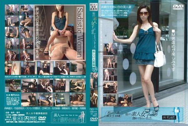 [PMV-16] 街の素人女子に虐めてもらいました  16 Tied 2009/01/10 凌辱 人妻・熟女 SM 拘束