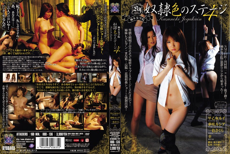 [RBD-136] 楠木女学院 奴隷色のステージ 4 Rape Costume 女教師 凌辱 その他女子校生 160分
