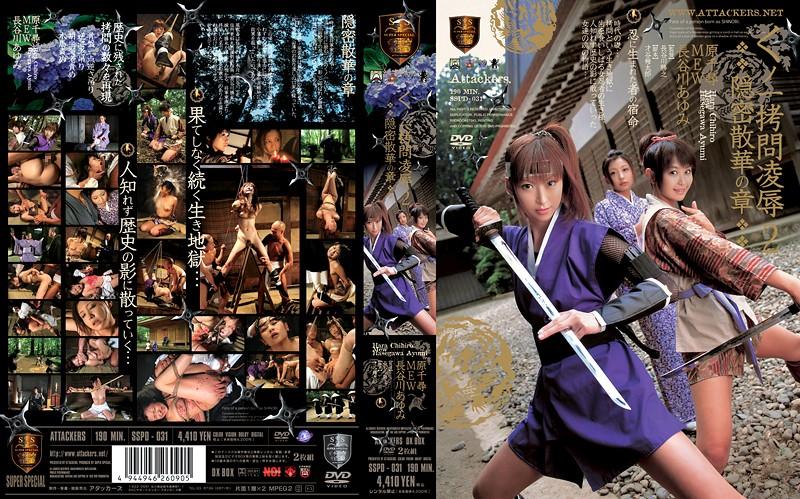 [SSPD-031] くノ一拷問凌辱  2 スーパースペシャル SM 拷問・ピアッシング Ayumi Hasegawa Tied 縛り
