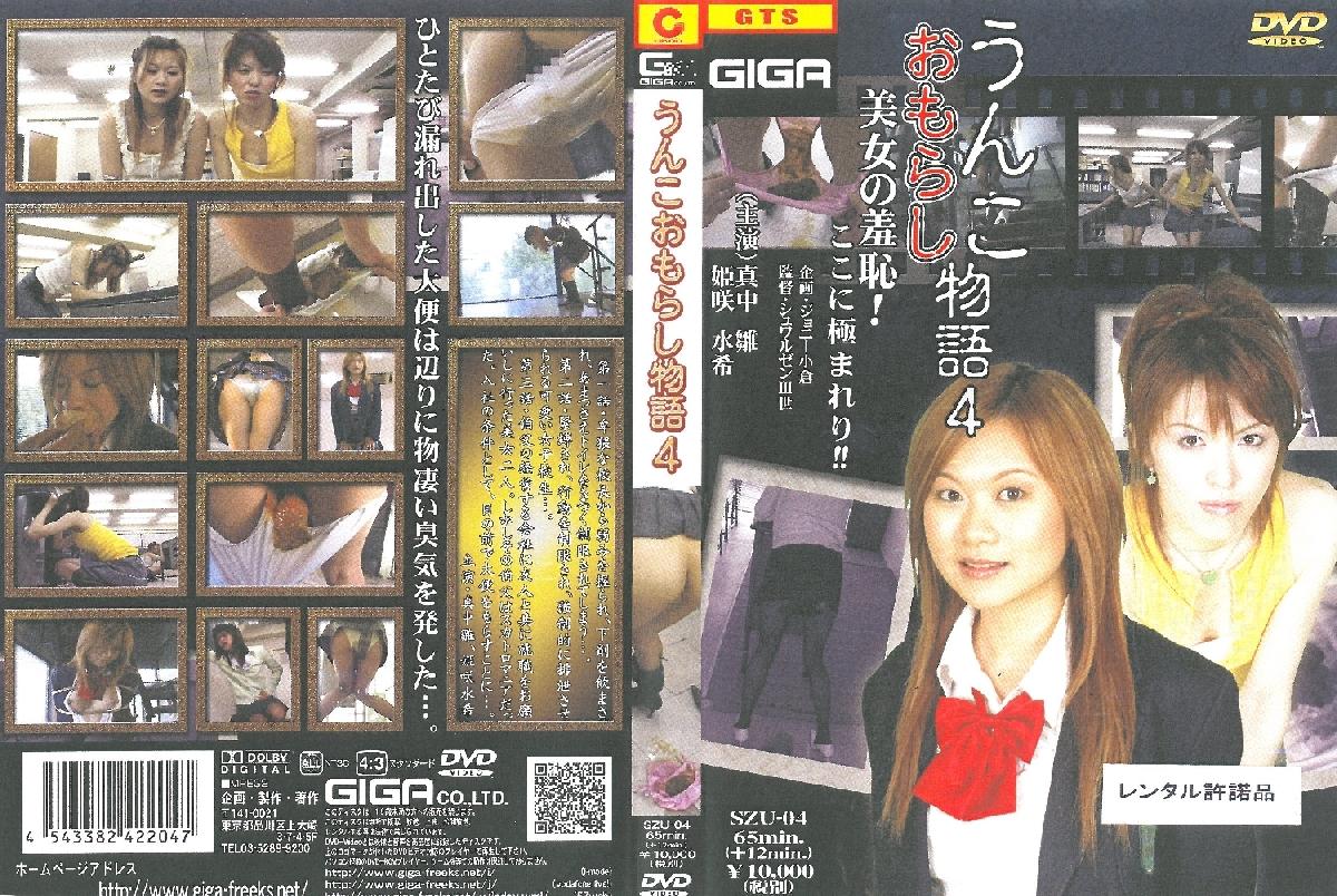 [SZU-02] うんこおもらし物語4 GIGA(ギガ) 分