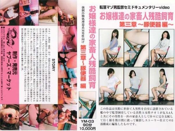 [YM-03] Scatting Yapoo's Market 女王様M男緊縛屈辱顔面足裏人間便器スカトロ動画