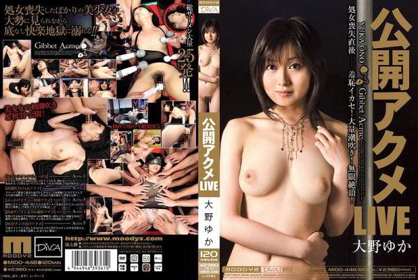 [MIDD-448] 公開アクメLIVE Actress Fetish