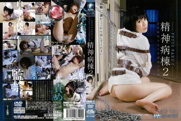 [BWSD-17] 精神病棟 22 企画 大洋図書 ナース・女医 Ayaka Kasagi Bondage Asian Porn