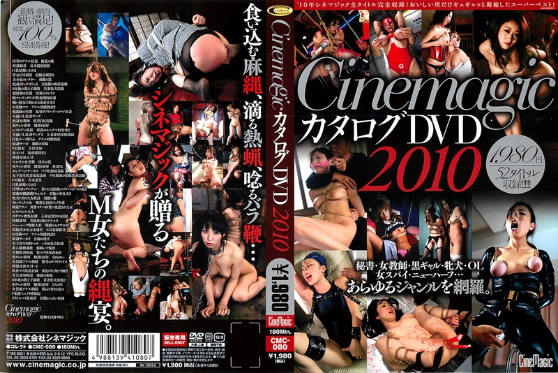 [CMC-080] CINEMAGIC カタログDVD 2010 ギャル Amateur コレクト 180分 Omnibus