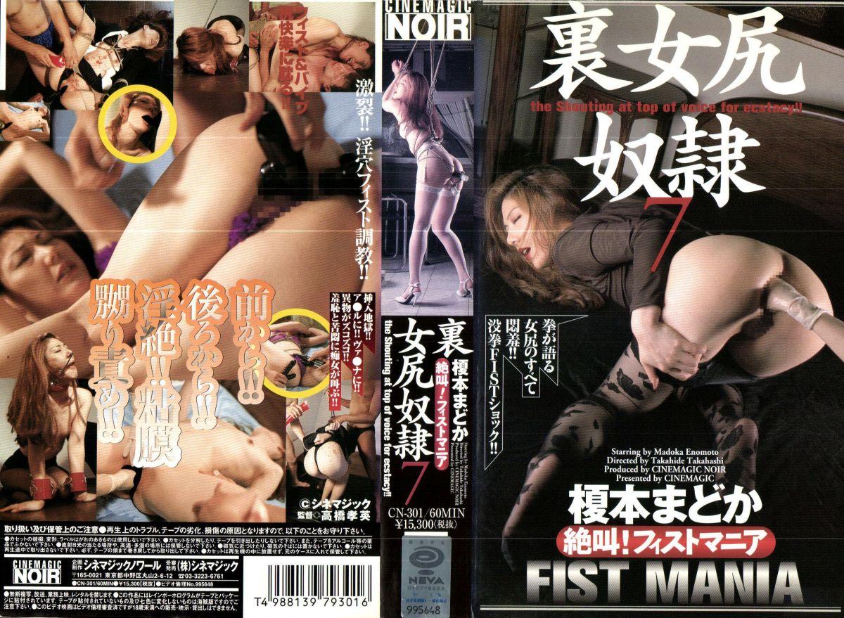 [CN-301] 裏女尻奴隷 7 絶叫! フィストマニア Fist ノワール SM