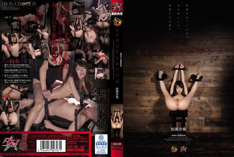 [DASD-308] アイアンクリムゾン6 初美沙希 フェラ・手コキ 凌辱 SM Deep Throating 陵辱 Saki Hatsuki Cum 輪姦・凌辱