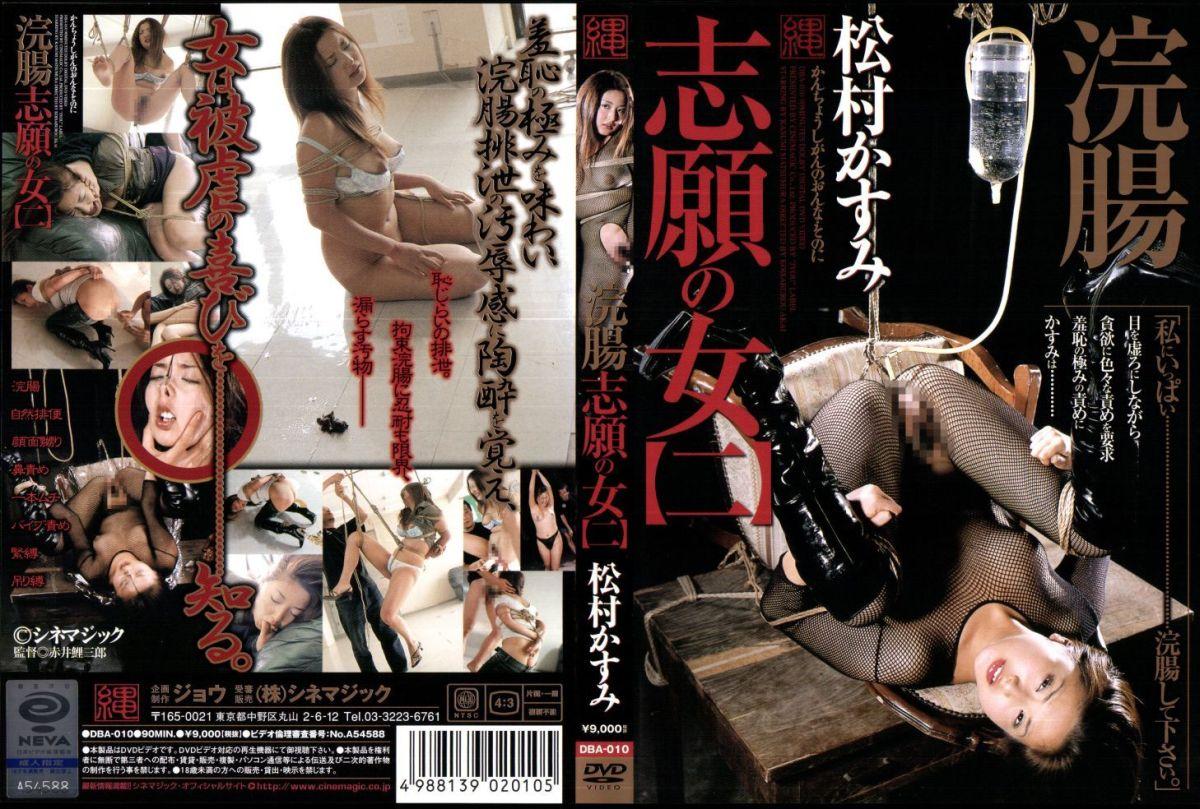 [DBA-010] 浣腸志願の女 【ニ】 2005/12/16s e Hook スカトロ SM