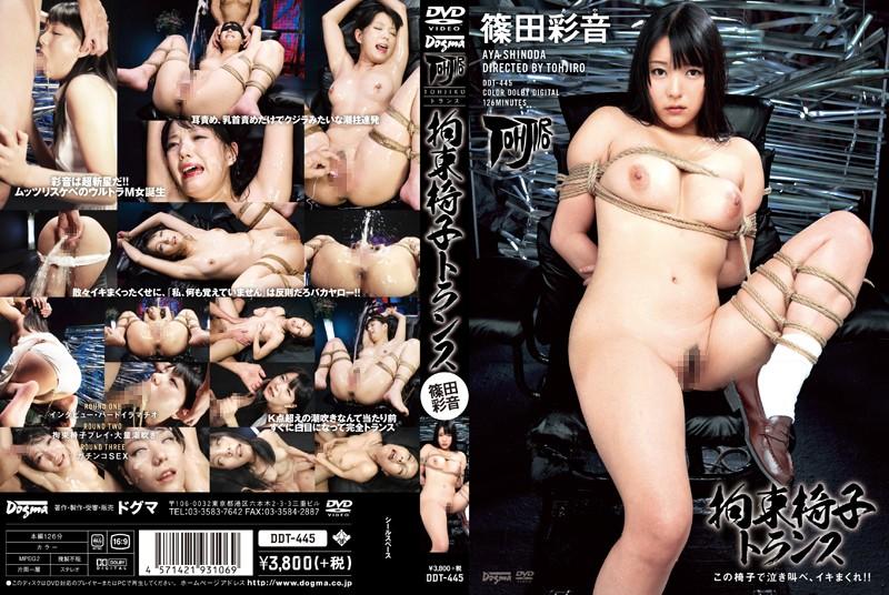 [DDT-445] 拘束椅子トランス 篠田彩音 Deep Throating Rape イラマチオ SM Restraint Squirting