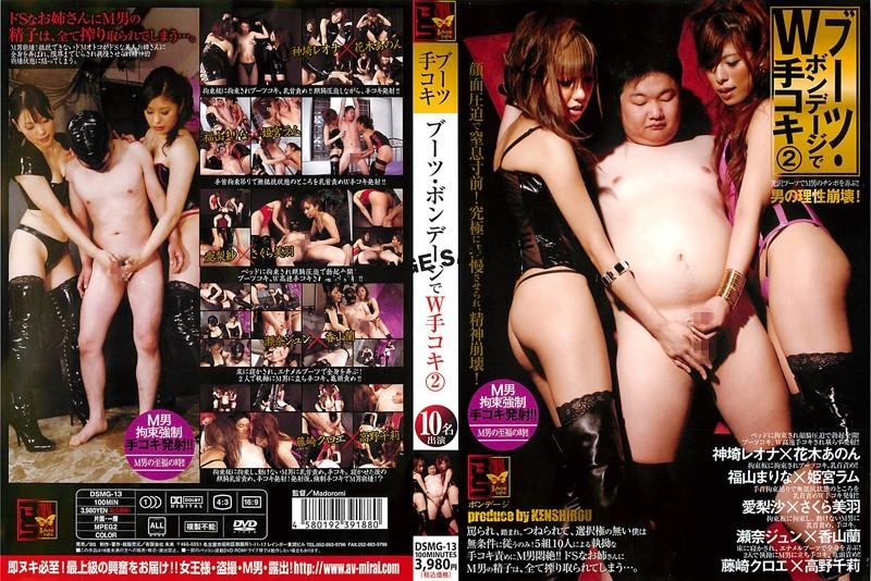 [DSMG-13] ブーツ・ボンデージでW手コキ  2 100分 BS Slut フェラ・手コキ Ramu Himemiya Bondage 高野千莉 さくら美羽 Handjob