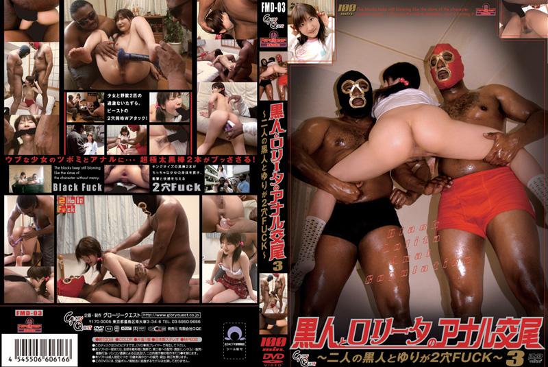 [FMD-03] 黒人とロリータのアナル交尾3(FMD-03) Other Anal その他ロリ系 Black Lolita