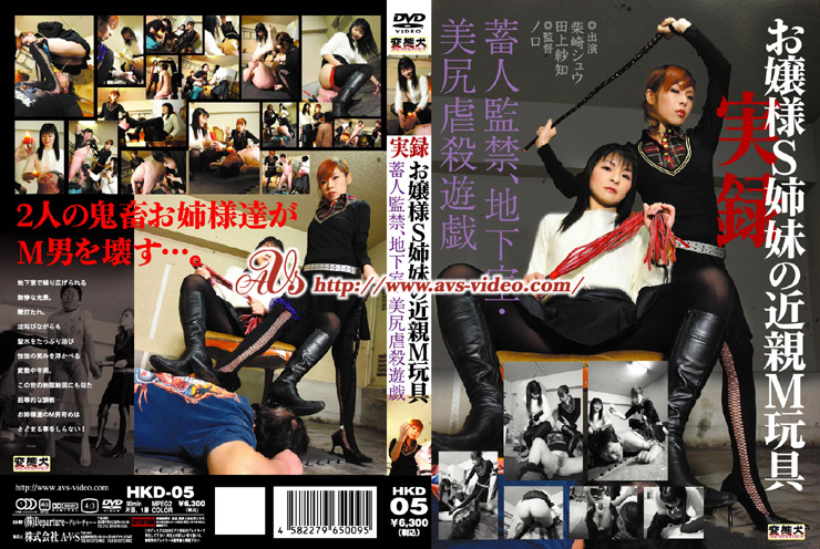 [HKD-05] 実録 お嬢様S姉妹の近親M玩具 女王様・M男 90分 Rape スカトロ 監禁・拘束