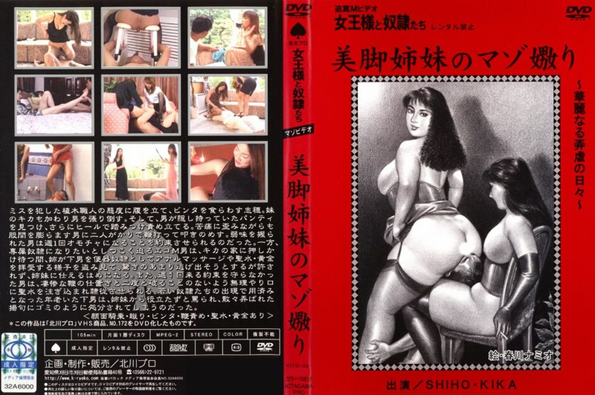 [KITD-061] 美脚姉妹のマゾ嬲り 踏みつけ(M男) リンチ・ビンタ(M男) 2007/07/14