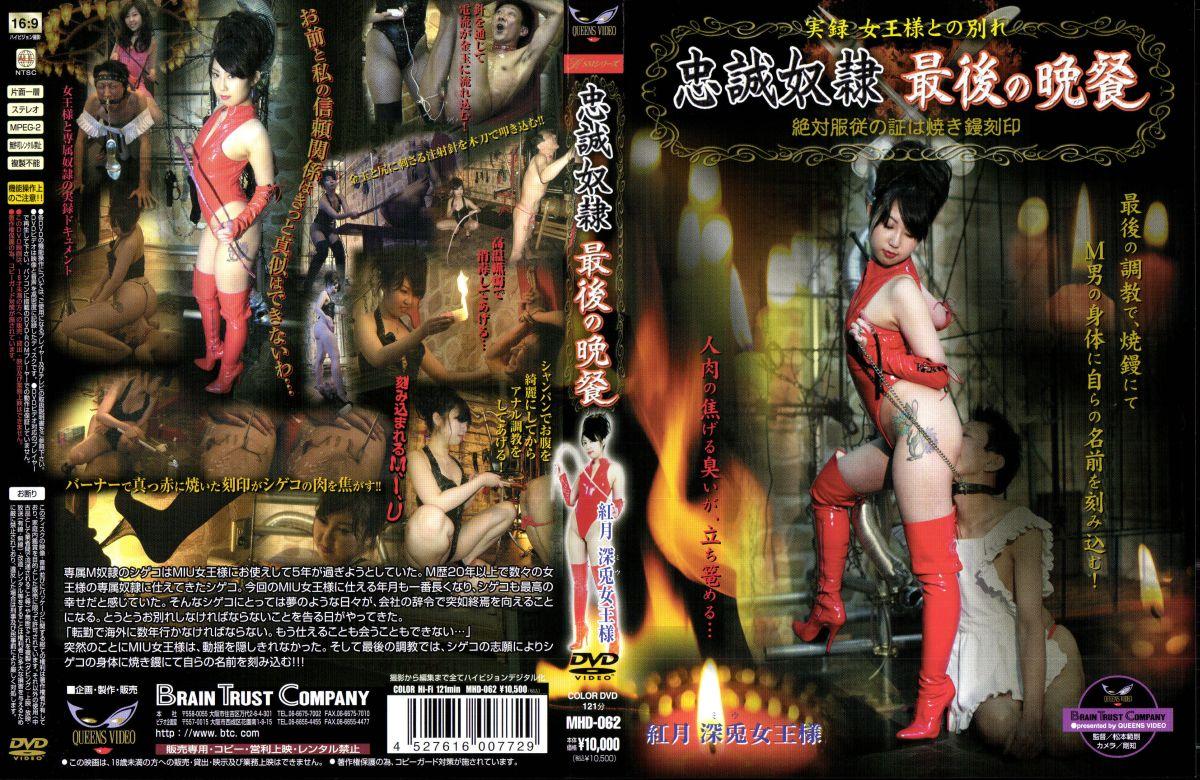 [MHD-062] 忠誠奴隷 最後の晩餐 スパンキング・鞭打ち 2008/09/20