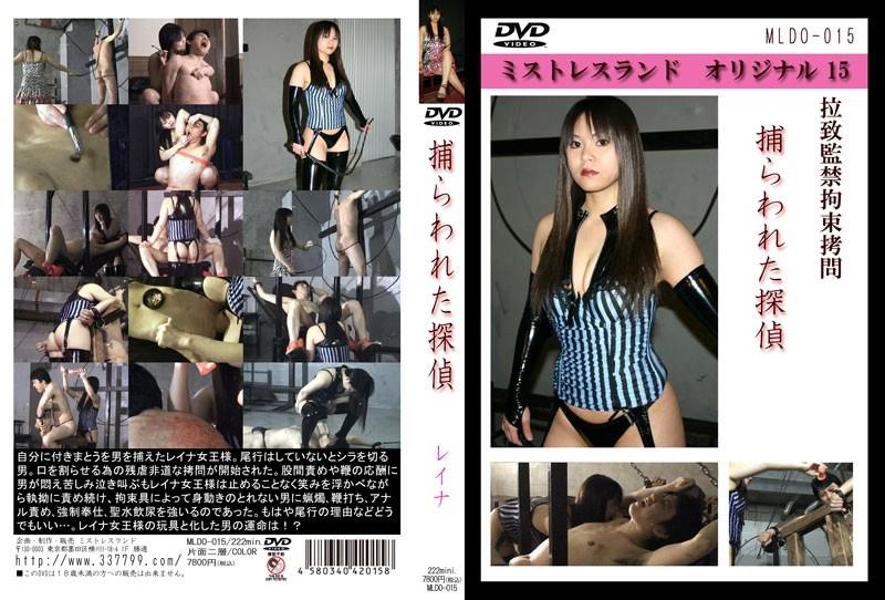 [MLDO-015] 捕らわれた探偵 レイナ 女王様・M男 Facesitting ボンテージ ミストレスランド ブーツ Queen