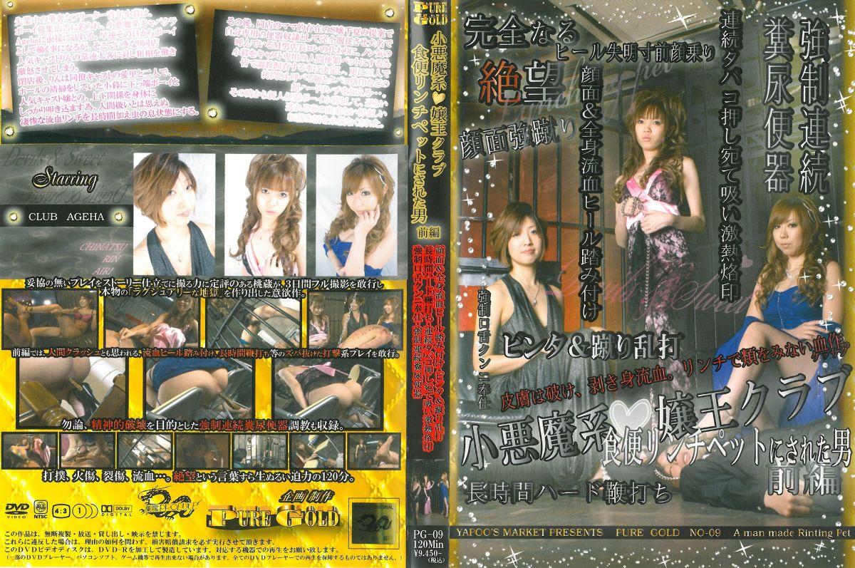 [PG-09] 小悪魔系嬢王クラブ 食便リンチペットにされた男 前編 Scat Interview Torture 120分 女王様・M男 2009/02/26
