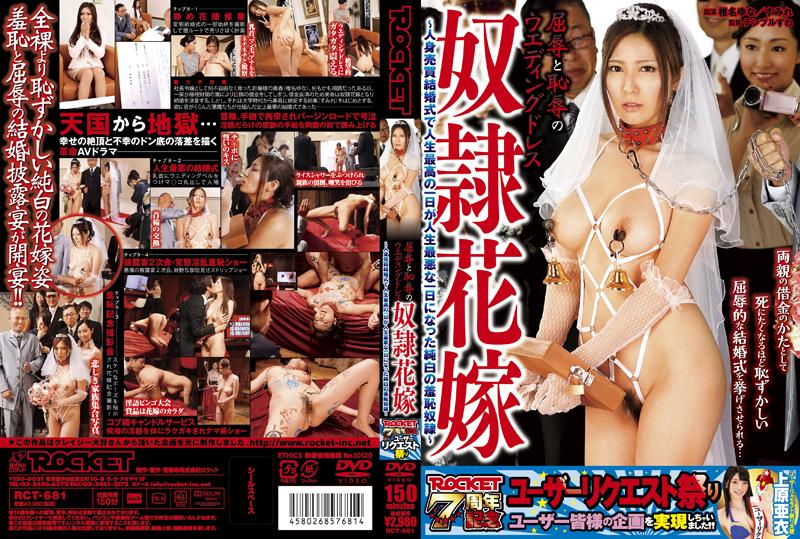 [RCT-681] 屈辱と恥辱のウエディングドレス 奴隷花嫁 Rape 150分 Restraint Big Tits ストリップ Captivity 中出し