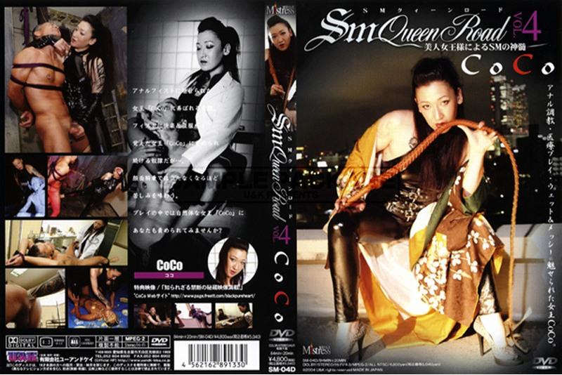 [SM-04D] SM QUEEN ROAD 4 COCO女王様 その他女王・SM U&K 84分