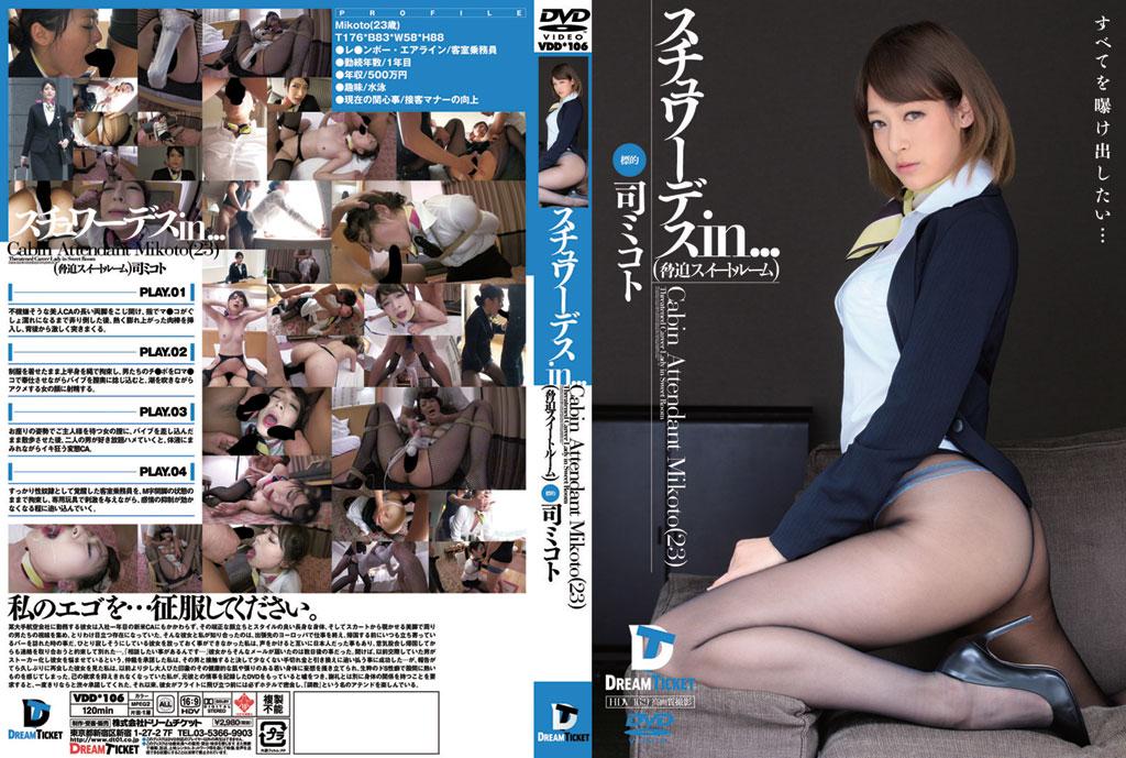 [VDD-106] スチュワーデスin 司ミコト 輪姦・凌辱 Costume Squirting Big Tits 職業 Tsukasa Mikoto Rape VIVID Restraint コスチューム 潮吹き 性器(フェチ)