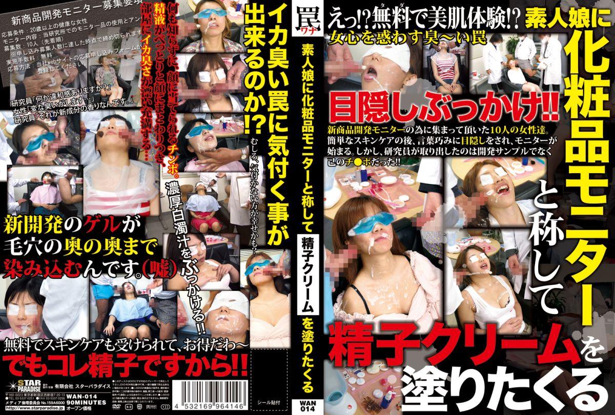 [WAN-014] 素人娘に化粧品モニターと称して精子クリーム塗りたくる 2008/07/20 フェラ・手コキ 罠