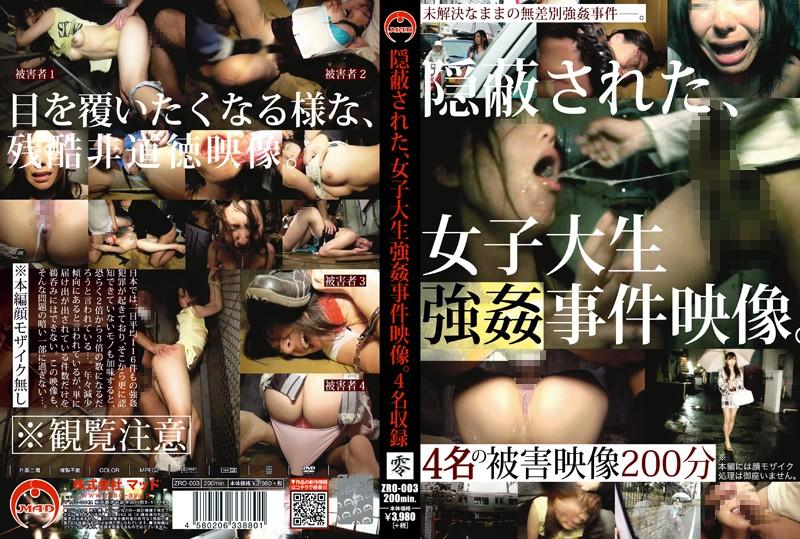 [ZRO-003] 隠蔽された、女子大生強姦事件映像。 監禁 Amateur 大橋るり 藤美るか Irama Restraint 拘束 200分 Hikari Mirai