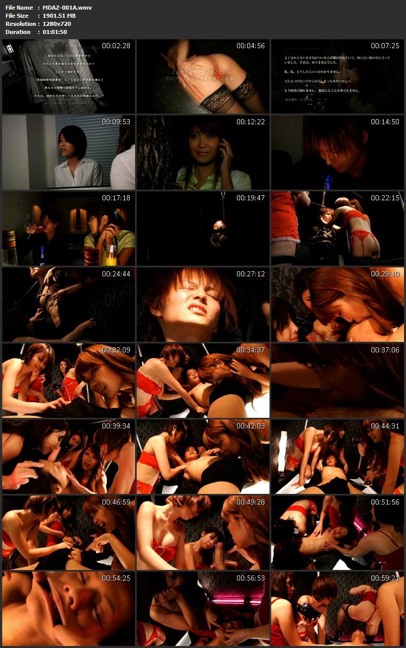 [MDAZ-001] 紅蓮のアマゾネス 泣き喚きながら逝かされる男たち Orgy Slut  乱交 細川まり Saki Ootsuka