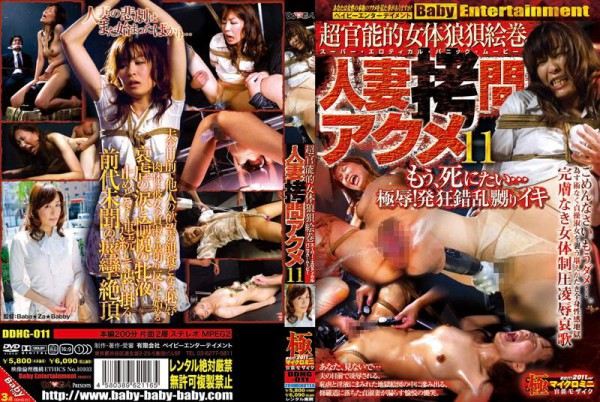 [DDHG-011] 人妻拷問アクメ  11 Tied Married Woman 縛り