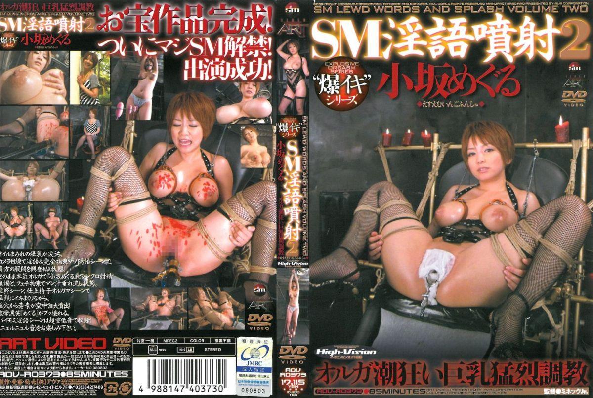 [ADV-R0373] SM淫語噴射  2 2008/08/15 痴女 Meguru Kosaka アート(アヴァ) Tied