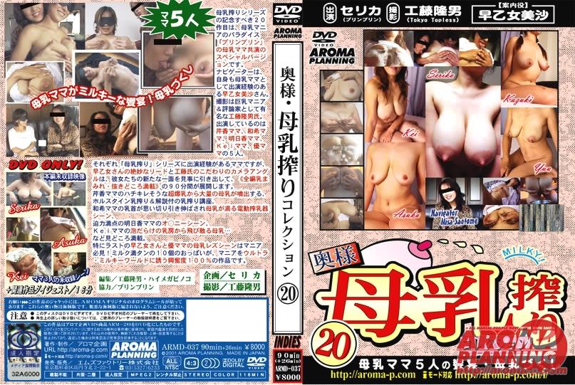 [ARMD-037] 奥様・母乳搾りコレクション 20 (DVD) 人妻・熟女 AROMA