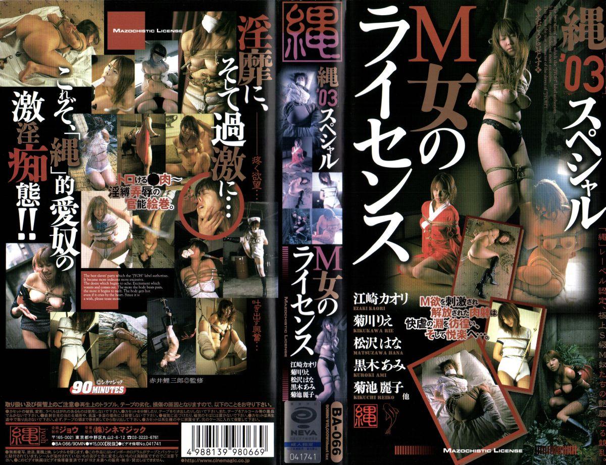 [BA-066] 縄'00スペシャル 0女のライセンス    【VHS】 シネマジック 総集編