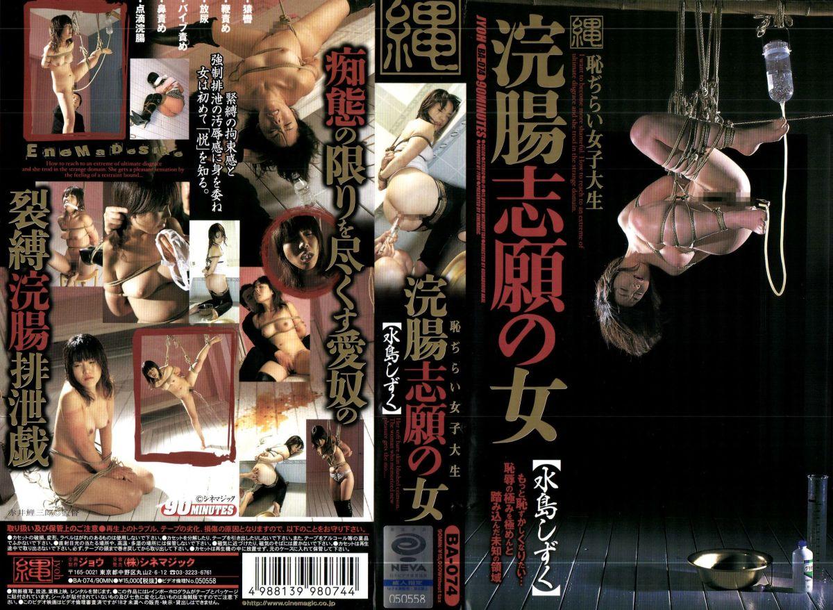 [BA-074] 恥ぢらい女子大生 浣腸志願の女    【VHS】 スカトロ Golden Showers Schoolgirls Enema 縄【ジョウ】