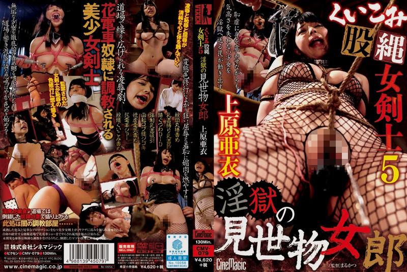 [CMV-079] くいこみ股縄女剣士5 淫獄の見世物女郎 上原亜衣 バニーガール Torture Bunny Girl SM Big Tits 縛り Tights