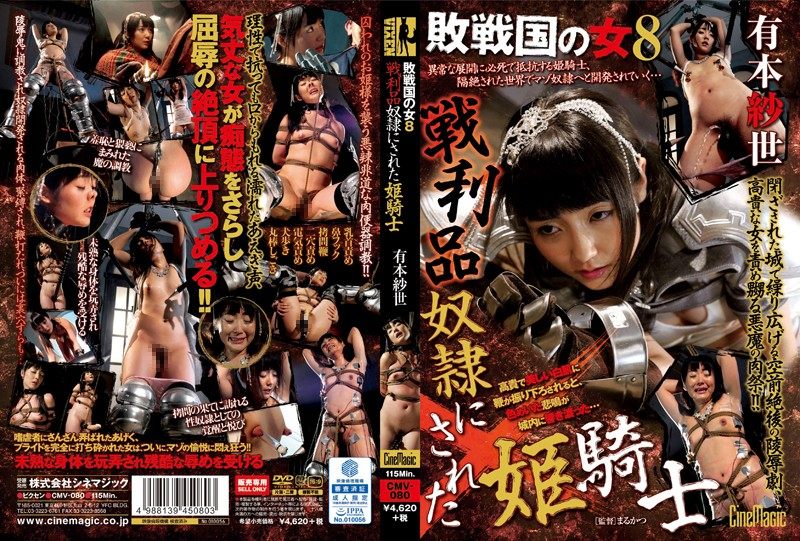 [CMV-080] 敗戦国の女8 戦利品奴隷にされた姫騎士 有本紗世 陵辱 Golden Showers アナル パイパン Rape SM Tied