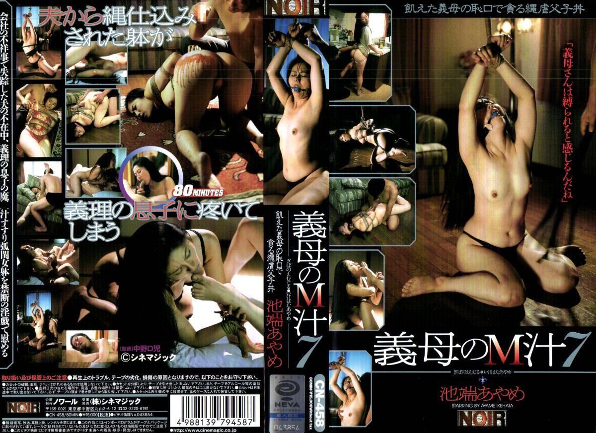[CN-458] 義母のM汁 7    【VHS】 シネマジック 義母のM汁 Incest