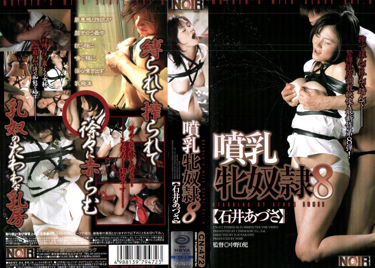 [CN-472] 噴乳牝奴隷 8    【VHS】 ノワール 90分 シネマジック