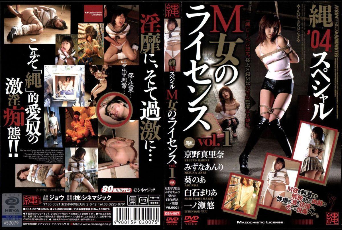 [DBA-007] M女のライセンス vol.1 縄【ジョウ】 シネマジック