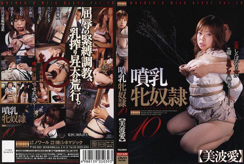 [DCN-039] 噴乳牝奴隷 10 2006/06/30 ノワール 90分