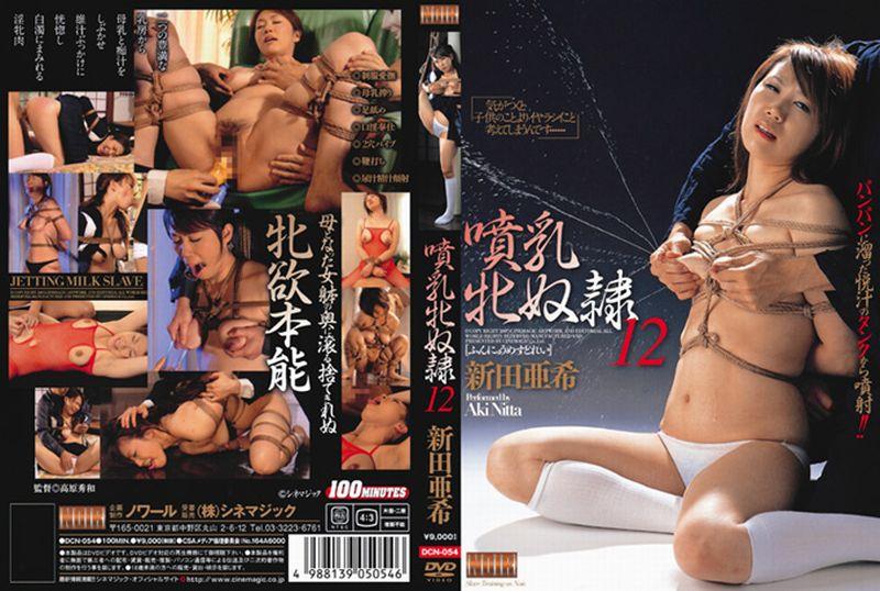 [DCN-054] 噴乳牝奴隷 12 2007/03/23 Aunt シネマジック