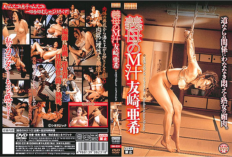 [DD-231] 義母のM汁 2007/02/23 企画 Incest ふんどし 秋山豊 Tied