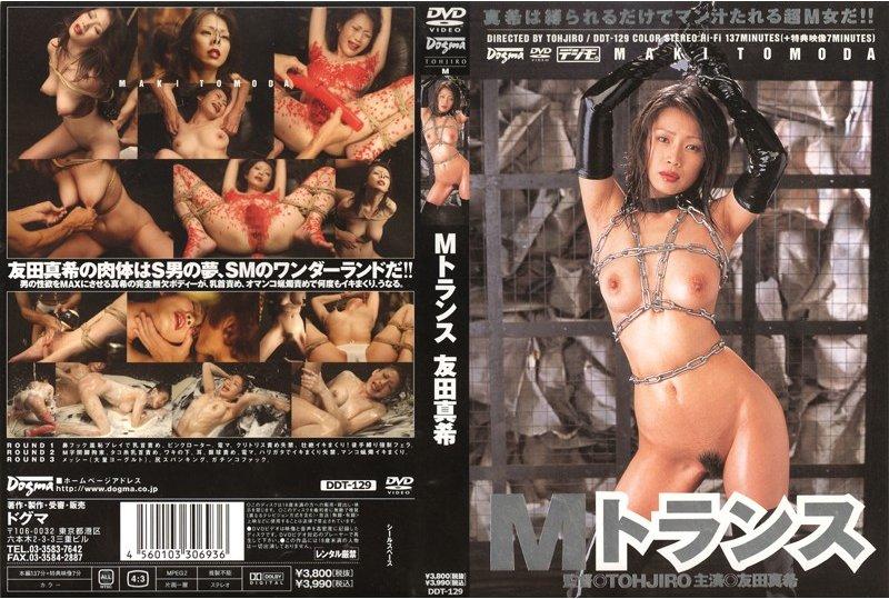 [DDT-129] Mトランス 2006/04/28 SM Actress 友田真希
